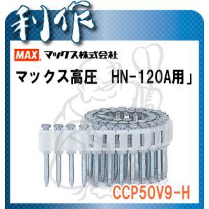 マックス ネイル コンクリート用釘 (CCP50V9-H)|doguya-risaku