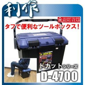 リングスター 工具箱 工具入れ ツールボックス ドカット [ D-4700 青 ]