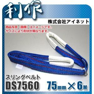 【アイネット】 スリングベルト 《 DS7560 》75mm×6m 両端アイ型(JIS-3E型) DS7560|doguya-risaku