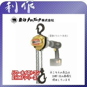 【象印チェンブロック】パワーホイストマン《EHMF-20》[手動式チェーンブロック]|doguya-risaku