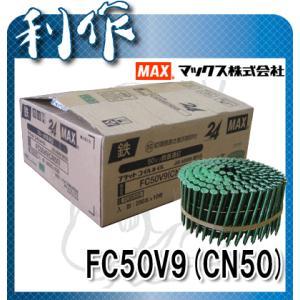 マックス ワイヤ連結釘 ワイヤー連結釘 ロール釘 ( FC50V9(CN50 緑) )|doguya-risaku