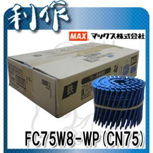 マックス ワイヤ連結釘 ワイヤー連結釘 ロール釘 ( FC75W8-WP(CN75 青) )|doguya-risaku