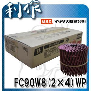 【マックス】2×4ワイヤーネイルCN90《FC90W8(2×4)WP》※150本×10巻×1.500本 ワイヤ連結釘・フラットコイルネイル|doguya-risaku