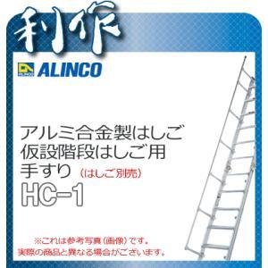【法人名明記/代引不可】アルインコ 仮設階段はしご用手すり [ HC-1 ]|doguya-risaku