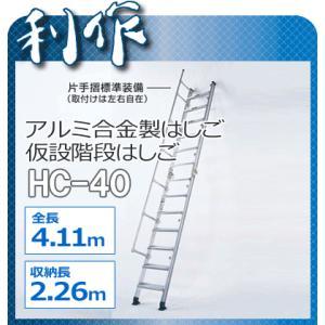 【法人名明記/代引不可】アルインコ 仮設階段はしご [ HC-40 ]|doguya-risaku