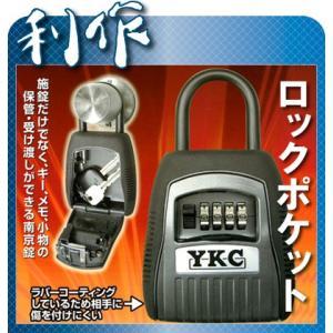 吉野金物・YKC ロックポケット LP-1000 doguya-risaku