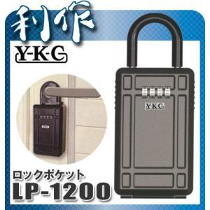 吉野金物・YKC ロックポケット LP-1200 doguya-risaku