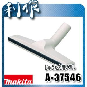 マキタ じゅうたん用ノズル [ A-37546 ] アイボリー / 充電式クリーナー用 掃除機