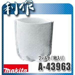 マキタ フィルター [ A-43963 ] 1枚入 / 充電式クリーナー用 掃除機 ...