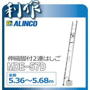 【法人名明記/代引不可】アルインコ 伸縮脚付2連はしご [ MDE-57D ]|doguya-risaku