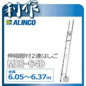 【法人名明記/代引不可】アルインコ 伸縮脚付2連はしご [ MDE64D ]|doguya-risaku