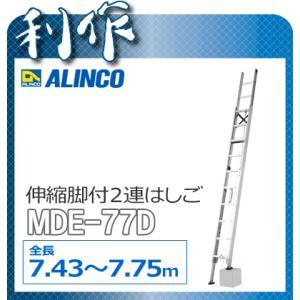 【法人名明記/代引不可】アルインコ 伸縮脚付2連はしご [ MDE-77D ]|doguya-risaku