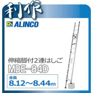 【法人名明記/代引不可】アルインコ 伸縮脚付2連はしご [ MDE-84D ]|doguya-risaku