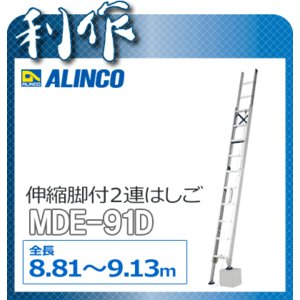 【法人名明記/代引不可】アルインコ 伸縮脚付2連はしご [ MDE-91D ]|doguya-risaku