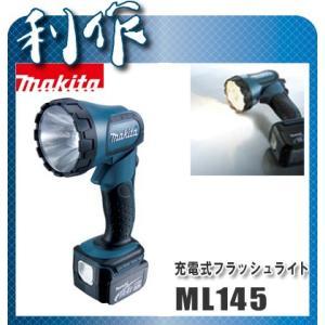 マキタ 充電式フラッシュライト [ ML145 ] 14.45V本体のみ / (バッテリ、充電器なし)|doguya-risaku