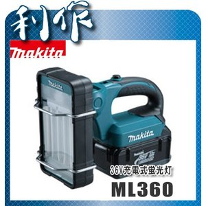 マキタ 充電式蛍光灯 [ ML360 ] 36V本体のみ / (バッテリ、充電器なし) ライト|doguya-risaku