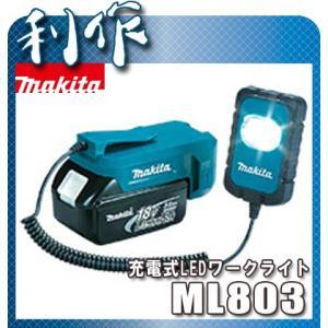 マキタ 充電式LEDワークライト [ ML803 ] 14.4V18V本体のみ / (バッテリ、充電器なし)|doguya-risaku