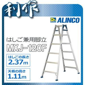 【法人名明記/代引不可】 アルインコ 脚立 はしご兼用脚立 《 MXJ-120F 》 4段(天板含)|doguya-risaku