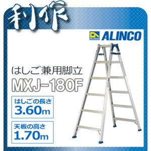 【法人名明記/代引不可】 アルインコ 脚立 はしご兼用脚立 《 MXJ-180F 》 6段(天板含)|doguya-risaku