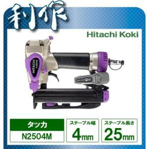 【日立工機】 エアタッカ 常圧 タッカ《 N2504M 》 ステープル 幅4mm 長さ25mm エアータッカ HitachiKoki doguya-risaku