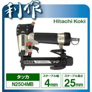 【日立工機】 エア タッカ 常圧 タッカ 《 N2504MB 》 ステープル 幅4mm 長さ25mm エアータッカ エアタッカ N2504MB HitachiKoki doguya-risaku