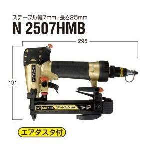 【日立工機】 エア タッカ 高圧 タッカ 《 N2507HMB 》 ステープル 幅7mm/足長25mm エアータッカ N2507HMB HitachiKoki doguya-risaku