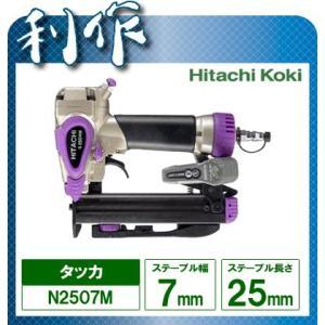 【日立工機】 エア タッカ 常圧 タッカ 《 N2507M 》 ステープル 幅7mm 長さ25mm エアータッカ エアタッカ N2507M HitachiKoki doguya-risaku