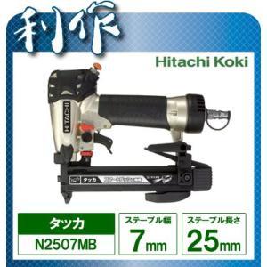 【日立工機】 エア タッカ 常圧 タッカ 《 N2507MB 》 ステープル 幅7mm 長さ25mm エアータッカ エアタッカ N2507MB HitachiKoki doguya-risaku