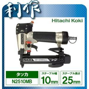 【日立工機】 エア タッカ 常圧 タッカ 《 N2510MB 》 ステープル 幅10mm・長さ25mm エアータッカ エアタッカ N2510MB HitachiKoki doguya-risaku