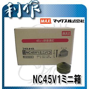 マックス ワイヤ連結釘 ワイヤー連結釘 ロール釘 ( NC45V1ミニ箱 )|doguya-risaku