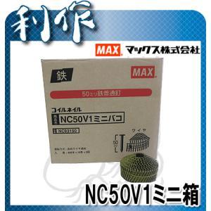 マックス ワイヤ連結釘 ワイヤー連結釘 ロール釘 ( NC50V1ミニ箱 )|doguya-risaku
