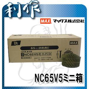 マックス ワイヤ連結釘 ワイヤー連結釘 ロール釘 ( NC65V5ミニ箱 )|doguya-risaku