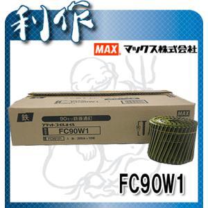 マックス ワイヤ連結釘 ワイヤー連結釘 ロール釘 ( FC90W1 )|doguya-risaku