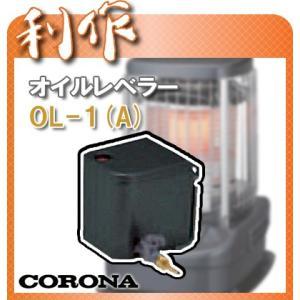 コロナ オイルレベラー [ OL-1 (A) ] / 石油ストーブ用|doguya-risaku