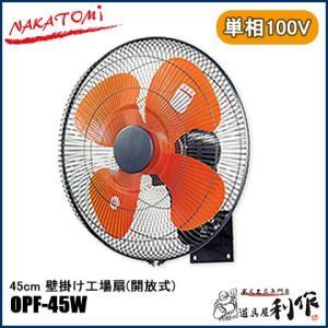 ナカトミ 45cm壁掛け工場扇 (開放式) [ OPF-45W ] 単相100V / 業務用扇風機|doguya-risaku