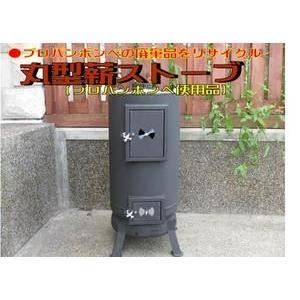 【代引不可】【サンカ No.88】★プロパンボンベ使用《丸型薪ストーブ》※焼却炉|doguya-risaku
