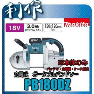 マキタ 充電式ポータブルバンドソー [ PB180DZ ] 18V本体のみ|doguya-risaku
