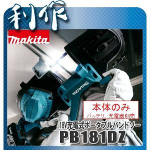 マキタ 充電式 ポータブルバンドソー [ PB181DZ ] 18V本体のみ / (バッテリ、充電器なし)|doguya-risaku