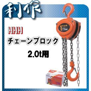 【代引不可】HHH スリーエッチチェーンブロック(2t用) [ R-CB 2TON ] 揚程3m / 手動式チェーンブロック|doguya-risaku