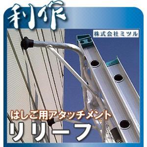 【代引不可】【ミツル】 はしご 補助 アタッチメント 《 リリーフ》 doguya-risaku