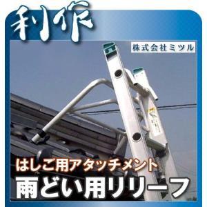 【代引不可】ミツル  はしご 補助 アタッチメント  雨どい用リリーフ doguya-risaku
