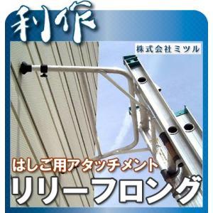 【代引不可】【ミツル】 はしご 補助 アタッチメント 《リリーフロング》 doguya-risaku