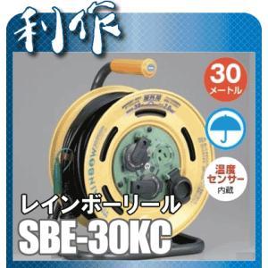 【ハタヤ No.100】レインボーリール 100V 30m《SBE-30KC》防雨型漏電遮断器付[サーモカット付] 「電工ドラム」|doguya-risaku