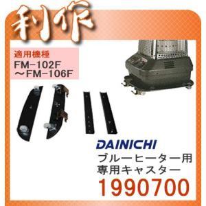 ダイニチ 専用キャスター [ 1990700 ] (ブルーヒーター用別売品)|doguya-risaku