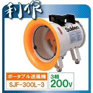 スイデン ジェットスイファン [ SJF-300L-3 ] 300mm 3相200V / 送風機|doguya-risaku