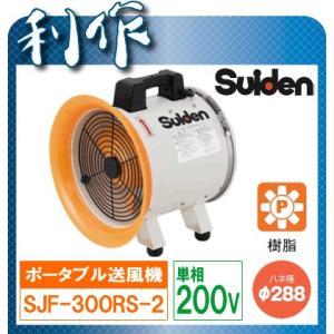 スイデン ジェットスイファン [ SJF-300RS-2 ] 300mm 単相200V / 送風機|doguya-risaku