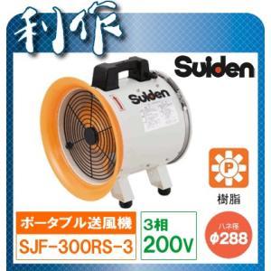 スイデン ジェットスイファン [ SJF-300RS-3 ] 300mm 三相200V / 送風機|doguya-risaku