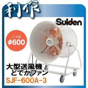 スイデン どでかファン [ SJF-600A-3 ] 600mm 三相200V / 送風機|doguya-risaku