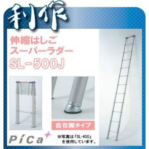 【代引不可】 ピカ 伸縮はしご スーパーラダー 《 SL-500J 》 [納期2〜3ヶ月] doguya-risaku