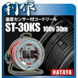 ハタヤ シンタイガーリール電工ドラム ST-30KS 温度センサー付き|doguya-risaku